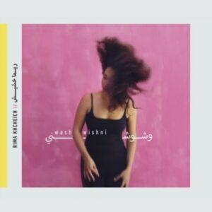 Washwishni (Vinyl) - Rima Khcheich