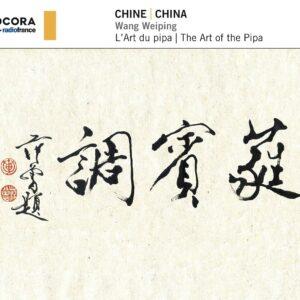 China: The Art Of The Pipa - Wang Weiping